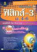 ฟิสิกส์ เล่ม 3 ม.4-5-6