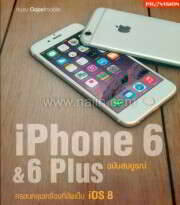 iPhone 6 & 6 Plus ฉบับสมบูรณ์