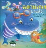 นิทานชุดวัยซนคนเก่ง เหวอ ฉลามเกเรมาแล้ว