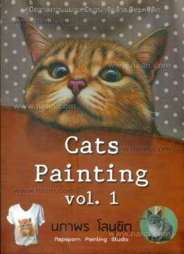 Cats Painting vol.1