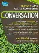 จับตาย วายร้าย GAT & ADMISSION : CONVERS