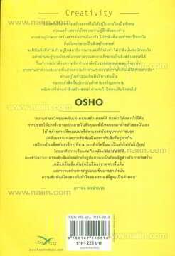 พลังสร้างสรรค์ (OSHO)