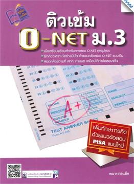 ติวเข้ม O-NET ม.3