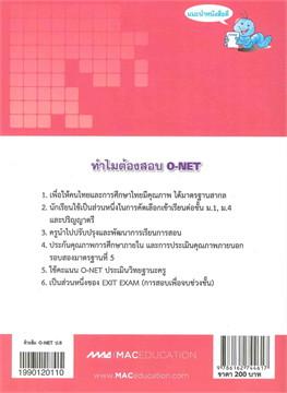 ติวเข้ม O-NET ป.6