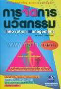 การจัดการนวัตกรรม Innovation Management