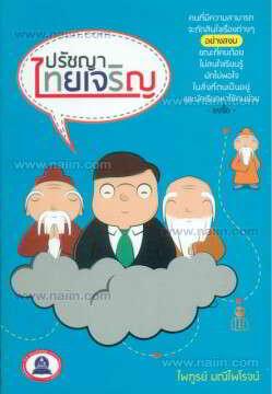 ปรัชญาไทยเจริญ
