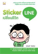 Sticker LINE เปลี่ยนชีวิต