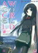 ACCEL WORLD ล.7