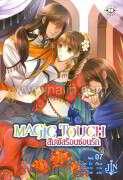 Magic Touch สัมผัสร้อนซ่อนรัก 7