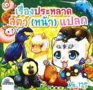เรื่องประหลาด สัตว์(หน้า)แปลก (BW mini)