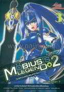 Mobius's Legend ภ.2 ล.3 (ล.จบ) วงแหวนแห่