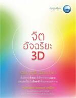 จิตอัจฉริยะ 3D รวย 7 ชาติ ฉลาด 7 เท่า