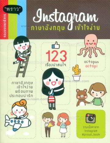 Instagram ภาษาอังกฤษ เข้าใจง่าย