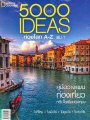 5000 Ideas ท่องโลก A-Z ล.1