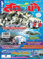 นิตยสาร สัตว์น้ำ ฉ.315 พ.ย 58