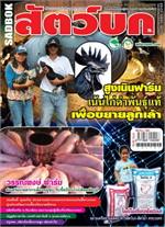 นิตยสาร สัตว์บก ฉ.271 พ.ย 58