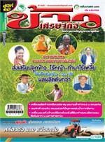 นิตยสาร ข้าวเศรษฐกิจ ฉ.063 พ.ย 58
