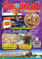 นิตยสาร พืชพลังงาน ฉ.091 พ.ย 58