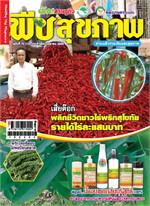 นิตยสาร พืชสุขภาพ ฉ.070 เม.ย 58