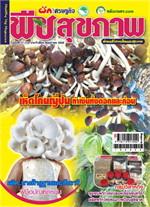 นิตยสาร พืชสุขภาพ ฉ.071 พ.ค 58