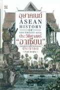 อุษาคเนย์ ประวัติศาสตร์ อาเซียน ฉ.ประชาช
