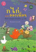 ก ไก่และผองเพื่อน เรื่องราวแสนสุขจากอักษรไทย ๔๔ เรื่อง ฉบับรวมเล่ม