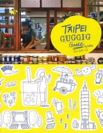 Taipei Guggig Guide