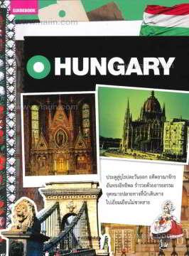 Hungary คู่มือนักเดินทางฮังการี