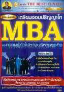 คู่มือสอบปริญญาโท MBA และบริหารธุรกิจ
