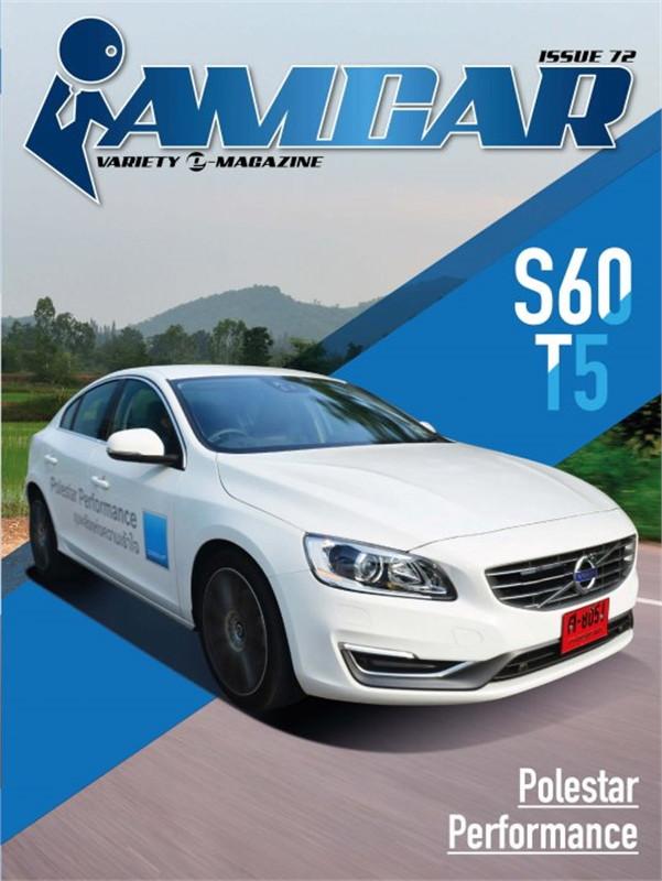 iAMCAR VARIETY E-MAGAZINE ISSUE72(ฟรี)