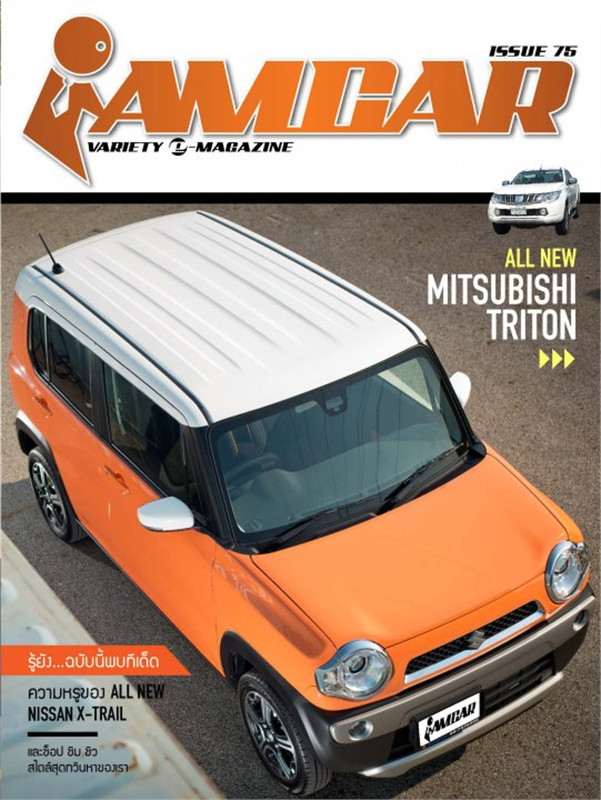 iAMCAR VARIETY E-MAGAZINE ISSUE75(ฟรี)