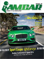 iAMCAR VARIETY E-MAGAZINE ISSUE76(ฟรี)