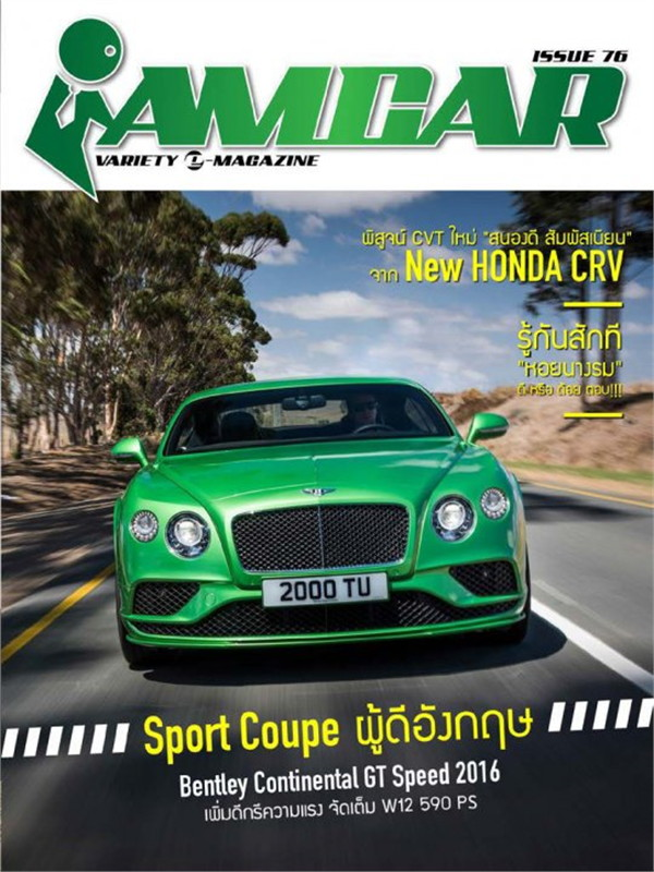 iAMCAR VARIETY E-MAGAZINE ISSUE76(ฟรี)