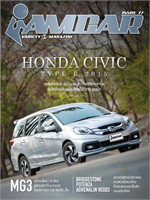 iAMCAR VARIETY E-MAGAZINE ISSUE77(ฟรี)