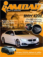 iAMCAR VARIETY E-MAGAZINE ISSUE78(ฟรี)
