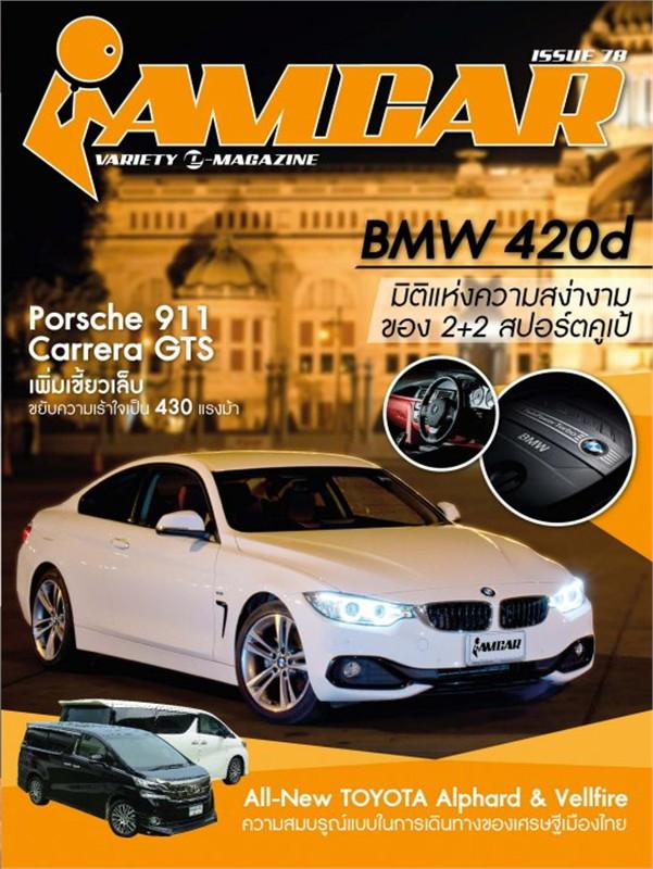 iAMCAR VARIETY E-MAGAZINE ISSUE78(ฟรี)