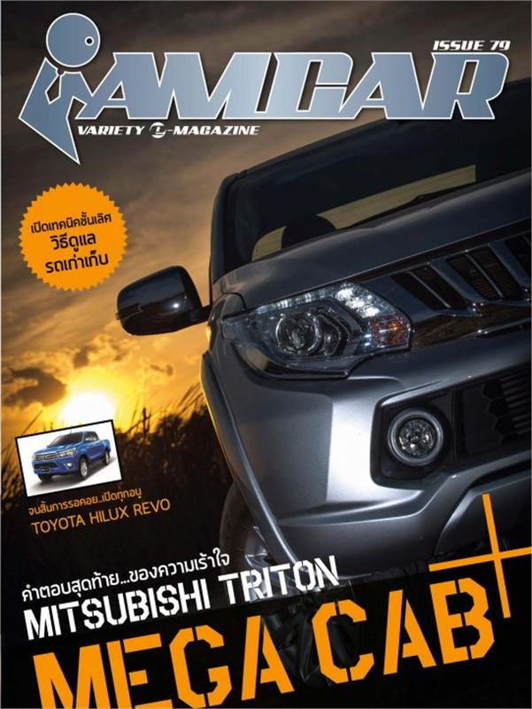 iAMCAR VARIETY E-MAGAZINE ISSUE79(ฟรี)