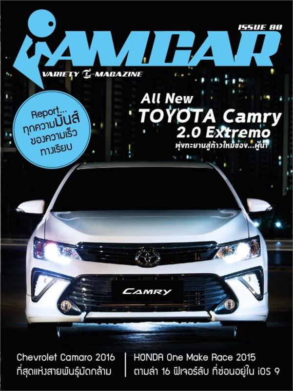 iAMCAR VARIETY E-MAGAZINE ISSUE80(ฟรี)