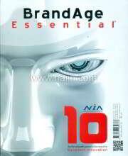 สิบปีรางวัลสร้างสรรค์นวัตกรรมไทย Excelle