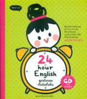 24 - Hour English พูดอังกฤษทั้งวันทั้งคื
