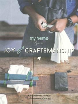 Joy of Craftsmanship