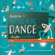 Learn to Speak Dance เรียนรู้ลีลา ภาษาลี