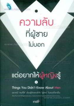 ความลับที่ผู้ชายไม่บอก แต่อยากให้ผู้หญิง
