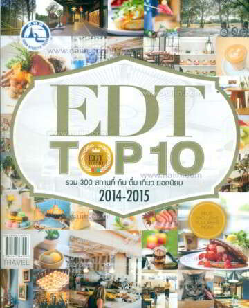 EDT Top 10 : รวม 300 สถานที่ กิน ดื่ม เที่ยว ยอดนิยม (2014-2015)