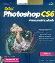 มือใหม่ Photoshop CS6 หัดแต่งภาพให้สวยโด