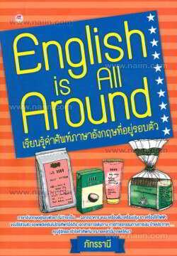 English is All Around เรียนรู้คำศัพท์ฯ