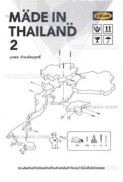 เมดอินไทยแลนด์ 2