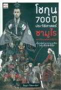 โชกุน 700 ปี ประวัติศาสตร์ซามูไรฯ