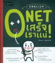 English O-Net เสร็จเราแน่!