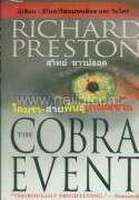 โคบรา สายพันธุ์เพชรฆาต (The Cobra Event)